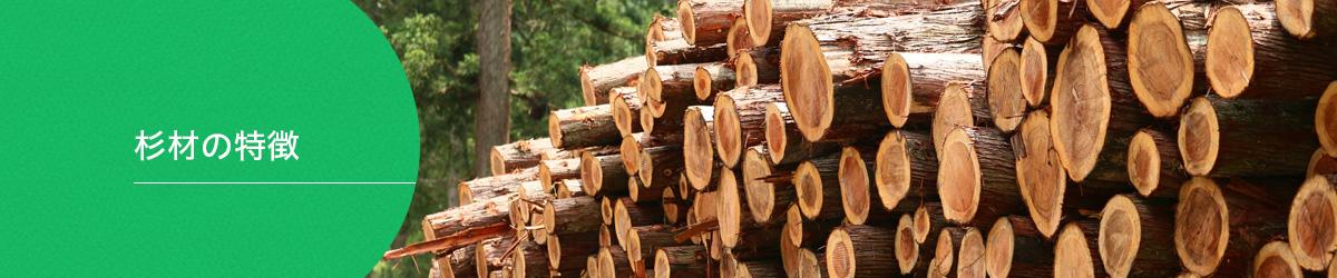杉材の特徴
